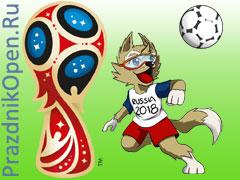 Поздравления с ЧМ мира по футболу на телефон голосовые музыкальные аудио открытки