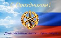 День ракетных войск и артиллерии поздравления на телефон