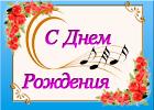 музыкальная открытка на телефон
