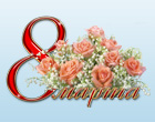 поздравление по имени с 8 марта