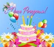 Поздравления сестре с днем рождения на телефон