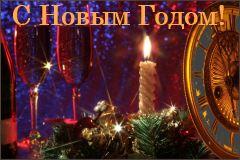 поздравления любимым с новым годом