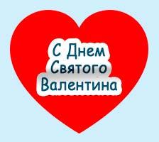 Голосовые поздравления с Днём Святого Валентина на телефон