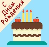 Голосовые и аудио поздравления с Днем рождения на телефон
