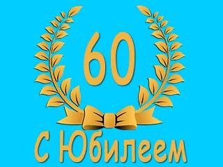 Голосовые аудио поздравления с юбилеем 60 лет