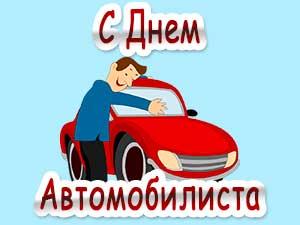 Голосовые аудио поздравления с днем автомобилиста