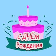 Аудио поздравления с днем рождения