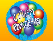 Изображение - Поздравления с днем рождения голосовое по именам pozdravleniya-po-imenam