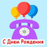 поздравление с днем рождения звонок на телефон портфолио фотографа можете