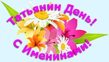 Поздравления с Татьяниным днем